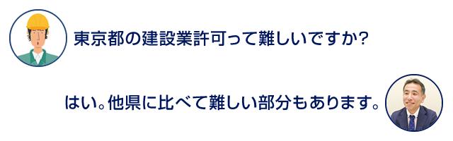 「東京都の建設業許可って難しいですか?」「はい。他県に比べて難しい部分もあります。」
